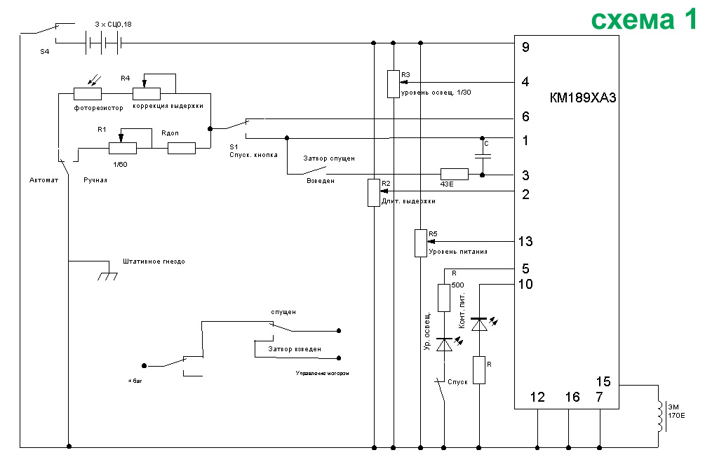 Схема 1. Ломо-Компакт-Автомат